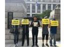 """고시생모임 """"헌재 사법시험 폐지 우려""""…사시존치 대규모 집회"""