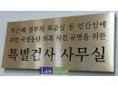 """특검 """"법원, 삼성 이재용 구속영장기각 유감…흔들림 없는 수사"""""""