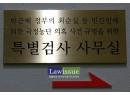 """국민 67.5% """"박영수 특검팀 수사기간 연장 찬성""""…반대 26.7%"""
