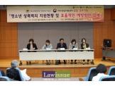 대구해바라기센터-대구준법지원센터, 청소년 성폭력예방 심포지엄