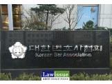 """변협 """"대법관 출신 변호사 수임사건 10명 70% 독점…전관예우"""""""