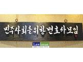 """민변 """"박근혜정부 '세월호특별조사위' 강제해산…중단하라"""""""