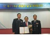 최용택 세무사, 경찰의 날 서울경찰청장 감사장 수상