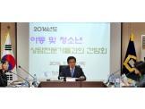 창원지법 소년보호재판부-아동·청소년 상담전문가 간담회 개최