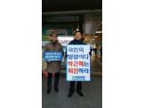 김철민 '박근혜 대통령 즉각 퇴진' 시민홍보 앞장서