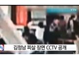 김정남 CCTV, 뒤에서 달려오는 LOL티셔츠女...순식간에
