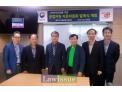 포항준법지원센터, 준법지원 자문위원회 발족