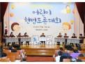 박한철 헌재소장, 어린이 헌법재판관들 헌법토론대회서 격려