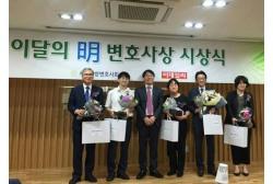 서울변회 '이달의 明 변호사상'…한인섭 '김선수 명변론' 극찬