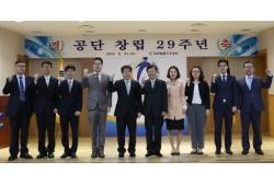 법률구조공단 창립 29주년…법률복지 중추기관 한걸음