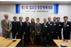 경기중앙변호사회, 제31회 법조인 친선바둑대회