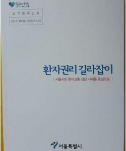 서울시, '환자권리 길라잡이' 발간과 첫 환자권리포럼