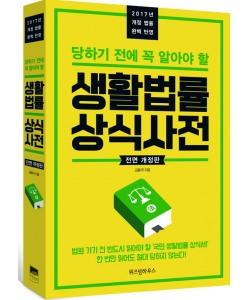 """김용국 '생활법률 상식사전' 개정판…변호사 """"생계 위협"""" 극찬"""