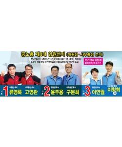 공노총 4대 위원장ㆍ사무총장 선거후보 '정책토론회' 개최