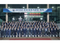 법무부, '제3회 전국 보호기관장 회의'…김현웅 장관 참석