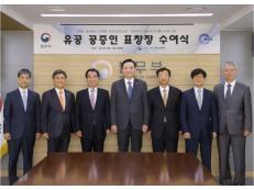 김현웅 법무부장관, 유정주 변호사 등 유공 공증인 3명 표창