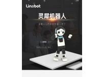 中 로봇업체 '링스봇', AI로봇 '제로' 개발