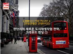 [한류관광은 콘텐츠다!] 런던시의 새로운 도시재생 방안, 크라우드 펀딩 ①