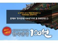 [한류관광은 콘텐츠다!] 문체부 '한국관광100선'을 통해 본 한류관광 ①