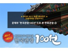 [한류관광은 콘텐츠다!] 문체부 '한국관광100선'을 통해 본 한류관광 ③