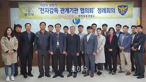 전자감독관계기관협의회정례회의를마치고기념촬영.(사진제공=창원보호관찰소)