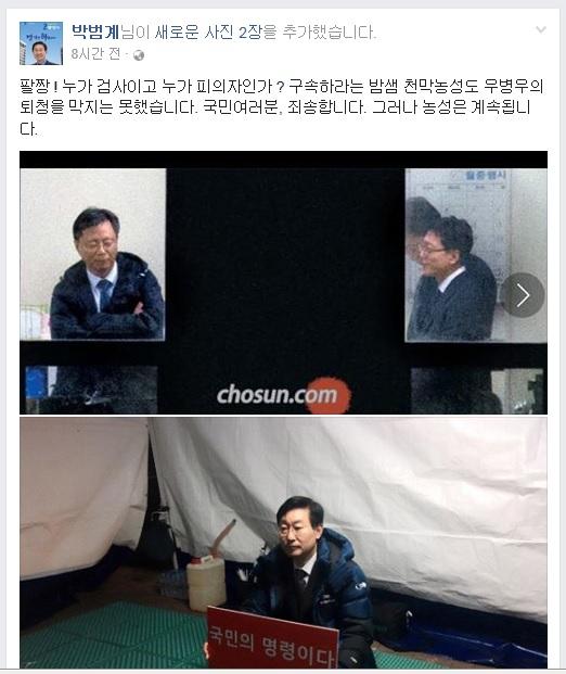 판사 출신 박범계 더불어민주당 의원이 서울중앙지검 앞에서 천막 농성을 하는 모습.