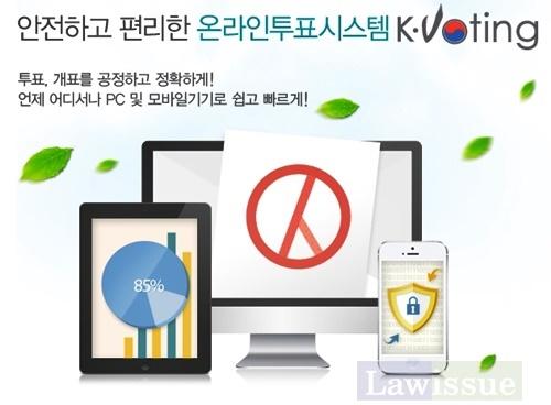 온라인투표시스켐 K-Voting.