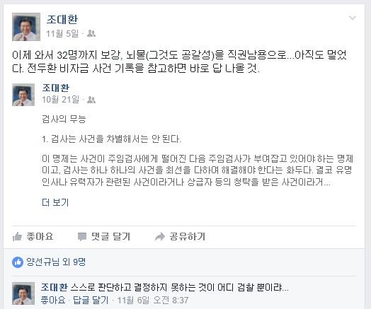 조대환 신임 민정수석 페이스북