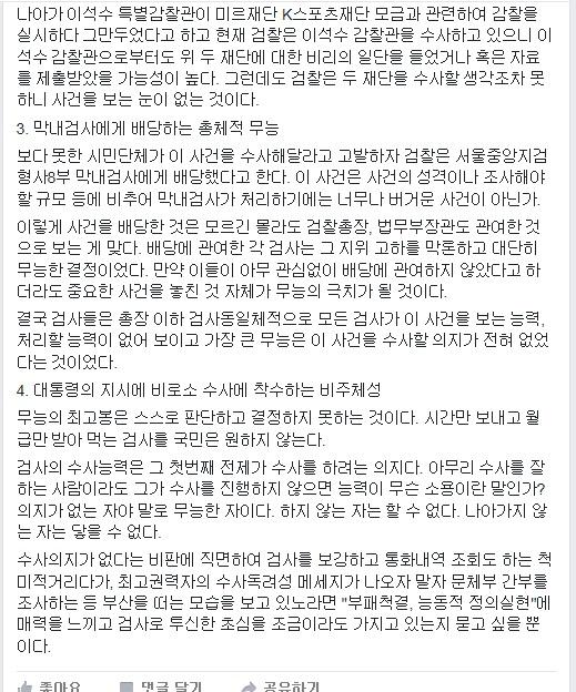 조대환 변호사가 지난 10월 21일 페이스북에 올린 글