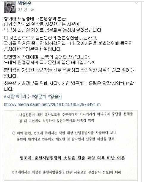 박원순 서울시장이 15일 페이스북에 올린 글