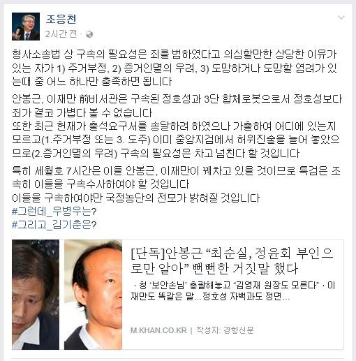 조응천 더불어민주당 의원이 6일 페이스북에 올린 글
