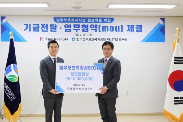 사진=한국법무보호복지공단 여성기술교육원 제공