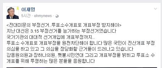 이재명 성남시장이 7일 페이스북에 올린 글