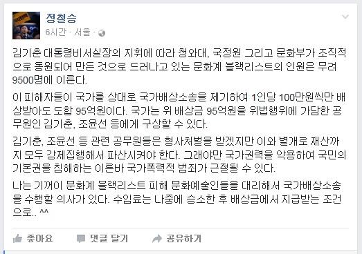 정철승 변호사가 11일 페이스북에 올린 글