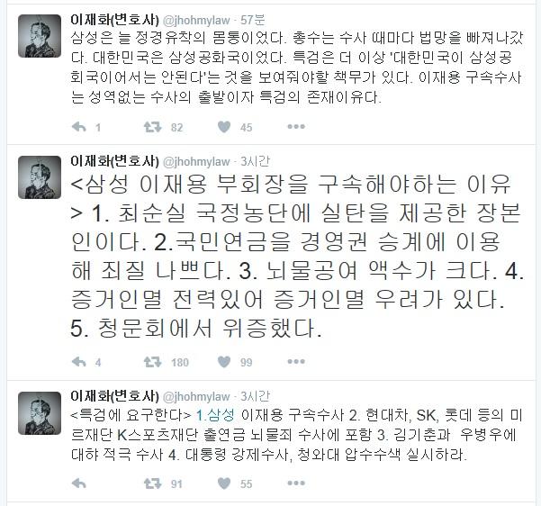 이재화 변호사가 12일 트위터에 올린 글