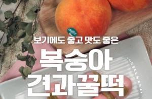 만개의레시피, 과일공모전 우수 레시피 '영상' 으로 제작