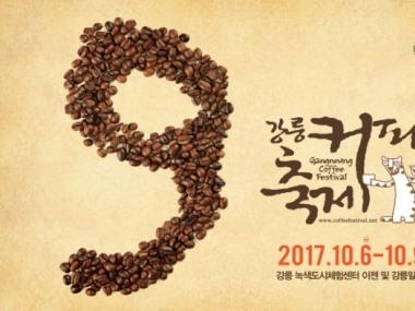 커피 한마당 '추석연휴, 강릉 커피 축제에 오세요'