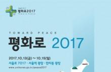 [행사] '평화로 2017' 행사