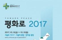 한반도 평화와 통일 한국의 미래! 평화로2017' 행사 개최